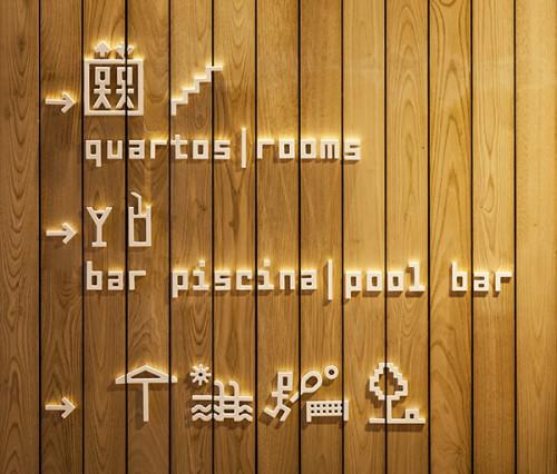 r2_hotel_minho_06-e1437953456543